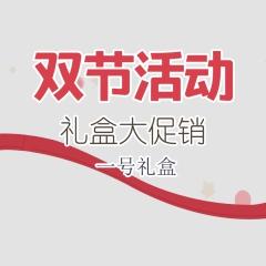 上品生活 中秋特惠员工礼盒 1号装