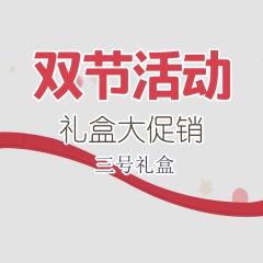 上品生活 中秋特惠员工礼盒 3号装