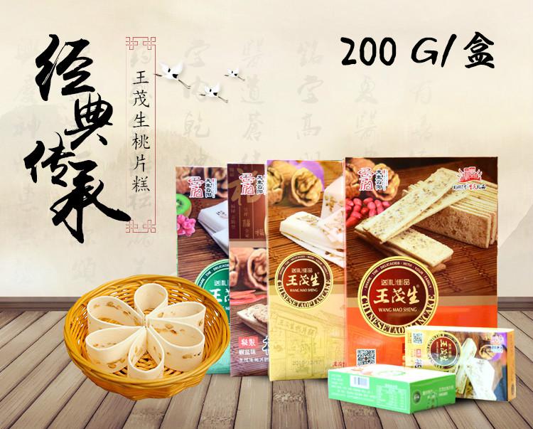 王茂生桃片糕200g/300g 200g