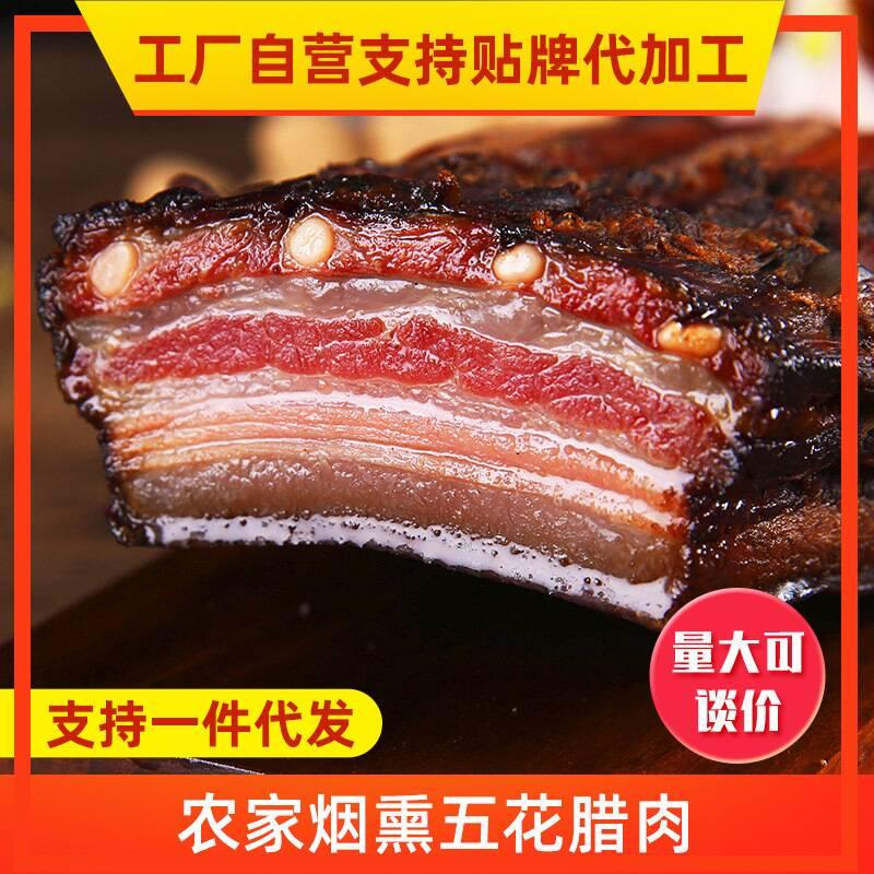 农家烟熏五花腊肉