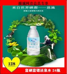 富硒富锶---新龍山硒锶活泉天然矿泉水  500ml*24瓶/箱