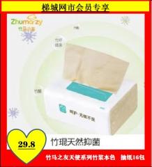 ★云阳竹马之友天使系列竹浆本色抽纸16包