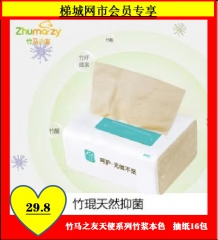 ★云阳竹马之友天使系列竹浆本色抽纸16包 箱
