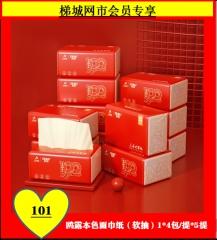 ★鸥露本色面巾纸(软抽)1*4包/提*5提 箱