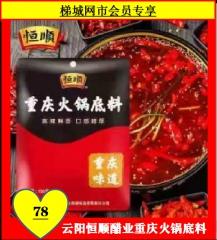★云阳恒顺醋业重庆火锅底料150g*10 袋