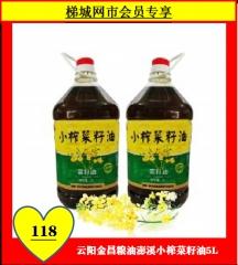 ★云阳金昌粮油澎溪小榨菜籽油5L 桶