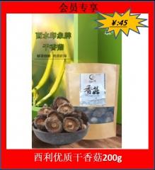 ★酉利优质干香菇200g 袋