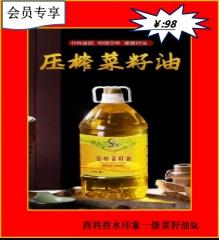 ★酉利酉水印象一级菜籽油5L 桶