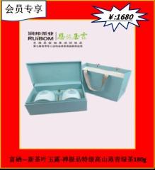 ★富硒—新茶叶玉露·禅极品特级高山蒸青绿茶180g 礼盒