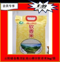 ★云阳储备粮龙缸高山梯田软香米5kg/袋 (礼品盒装(1KG×5))