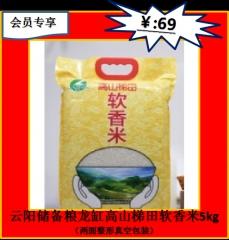 ★云阳储备粮龙缸高山梯田软香米5kg(两面整形真空包装)
