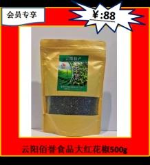 ★云阳佰誉食品大红花椒500g