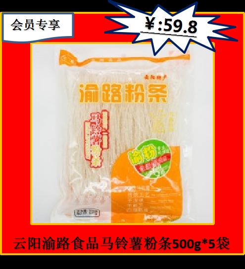 ★云阳渝路食品马铃薯粉条500g*5袋