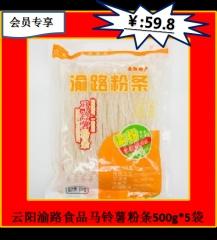 ★云阳渝路食品马铃薯粉条500g*5袋 袋