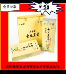 ★云阳晚艳农业冉菊花金丝皇菊16朵*2 盒