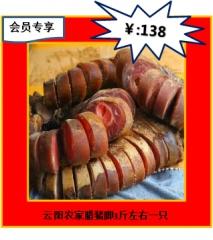 ★云阳农家腊猪脚3斤左右 一只