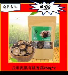 ★云阳泥溪有机香菇250g*2 袋