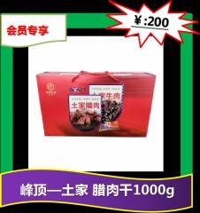 ★峰顶—土家 腊肉干1000g 盒