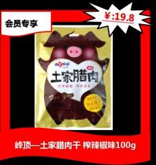 ★峰顶—土家腊肉干 榨辣椒味100g 袋