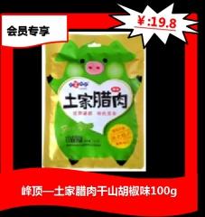 ★峰顶—土家腊肉干山胡椒味100g 袋