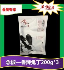 ★念椒—香辣兔丁200g*3 袋