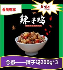 ★念椒——辣子鸡200g*3 袋