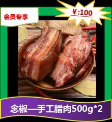 ★念椒—手工腊肉500g*2