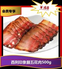 ★酉利印象腊五花肉500g 袋