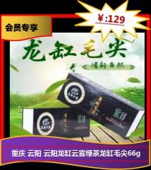 ★重庆 云阳 云阳龙缸云雾绿茶龙缸毛尖66g 条盒