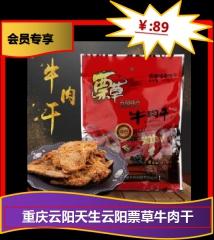 ★重庆云阳天生云阳票草牛肉干 乡情牛肉干(五香)250g袋