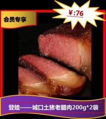 ★登娃——城口土猪老腊肉200g*2袋