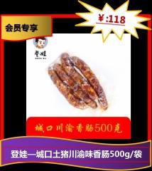 ★登娃——城口土猪川渝味香肠500g/袋