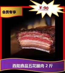 ★酉阳鑫品五花腊肉 2 斤 1份