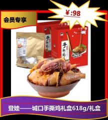 ★登娃——城口手撕鸡礼盒618g/礼盒