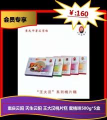 ★重庆云阳 天生云阳 王大汉桃片糕 蜜桔味500g*5盒 500g*5盒