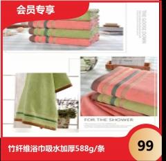 ★竹马之友—竹纤维浴巾吸水加厚588g/条