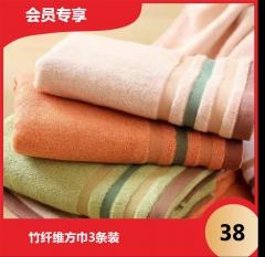 ★竹马之友—竹马之友竹纤维方巾3条装
