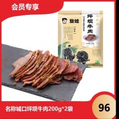 ★登娃——城口坪坝牛肉200g*2袋