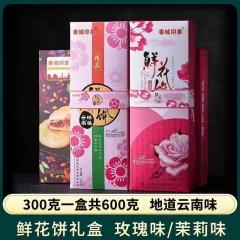 ★竹马之友—云南鲜花饼礼盒300g*2盒