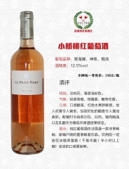 小桥桃红葡萄酒 瓶