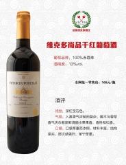 维克多杜邦塞乐尚品红葡萄酒 件