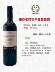 维克多杜邦塞乐珍宝红葡萄酒 瓶