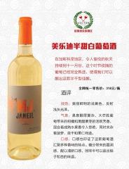 佳内-美乐迪白葡萄酒 瓶
