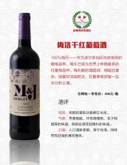 MJ梅洛葡萄酒 瓶