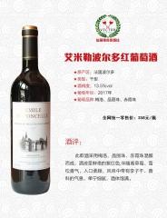 艾米勒波尔多红葡萄酒 件