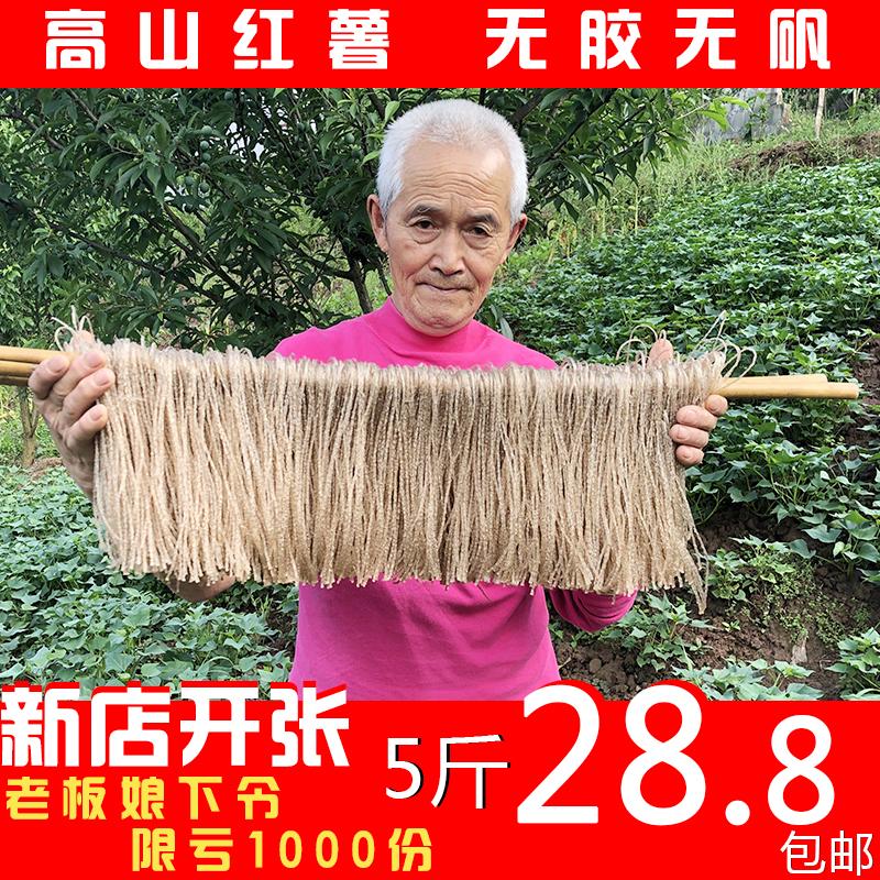 天生云阳渝路粉条简装红薯粉条500g*5
