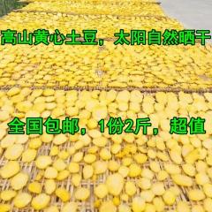 重庆农家自制干土豆块洋芋果果厚土豆片洋芋块桑坪特产 4000g