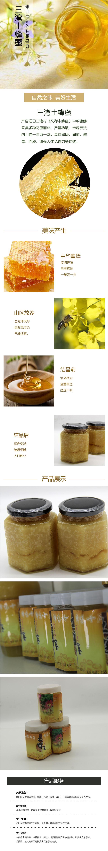 江口三湾土蜂蜜 1斤装