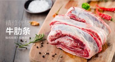 扶贫爱心购 凤鸣镇鲜牛肉   牛肋条预拍单   1kg  2斤