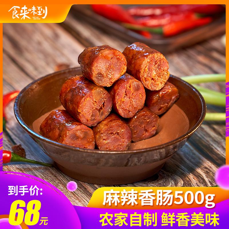 麻辣香肠咸味正宗农家手工自制川味腊肉500g四川特产烟熏风干腊肠包邮 500g